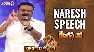 Naresh Speech | Rangasthalam Vijayotsavam Event | Pawan Kalyan | Ram Charan | Samantha | Sukumar