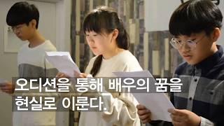 [MBC아카데미연극음악원 광주]- 광주연기학원? 우리는 강남으로 간다!  오디션-DAY 틴스타반