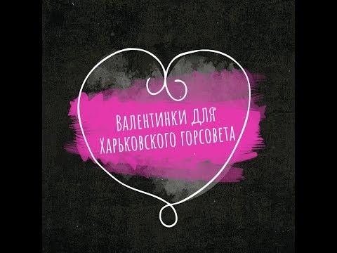 Медиагруппа Накипело: Валентинки на благо города и всех Харьковчан