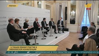 К.Токаев принял участие в Мюнхенской конференции