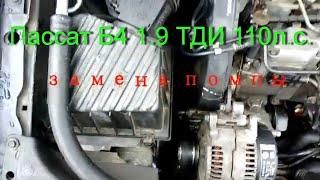 Bir Passat dan 1.9 TDI 110hp AFN almashtirish nasos B4 1996 yilda