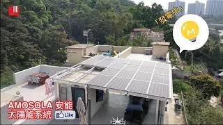 太陽能Amosola - 360 度了解安能村屋太陽能陽棚