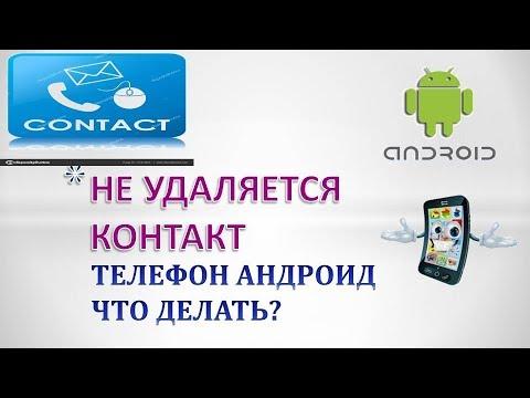 Не удаляется контакт с телефона андроид.Что делать?
