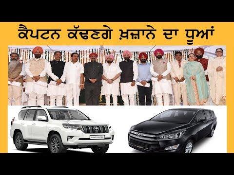 ਕੈਪਟਨ ਲਈ Land Cruiser ਤੇ ਵਜ਼ੀਰਾਂ ਲਈ ਆਵੇਗੀ Fortuner | Punjab Now |