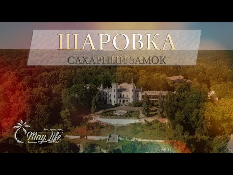 """Шаровка """"Сахарный замок"""" и усадьба. / Харьковская область."""