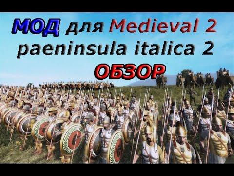 ОБЗОР paeninsula italica 2 МОД НА ИГРУ Medieval 2 TW
