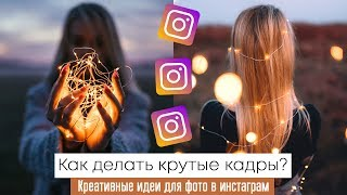 10 ПРОСТЫХ идей для фотосессии НА УЛИЦЕ | Как сделать КРУТЫЕ фото в ИНСТАГРАМ