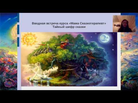 Сказкотерапия Тайный шифр сказки Маргарита Осадчая