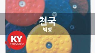 [KY 금영노래방] 천국 - 빅뱅 (KY.85920)
