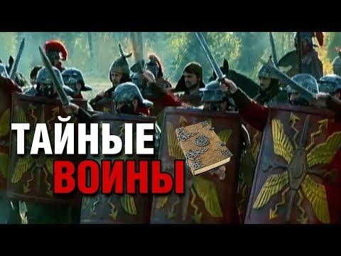 РАЗРУШИТЕЛИ  МИФОВ - Воин Шамбалы. Документальные фильмы, детективы онлайн