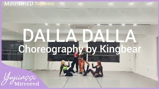 [MIRRORED] Choreography dance • 잇지 ITZY '달라 다라 (DALLA DALLA)' | Choreography by Kingbear