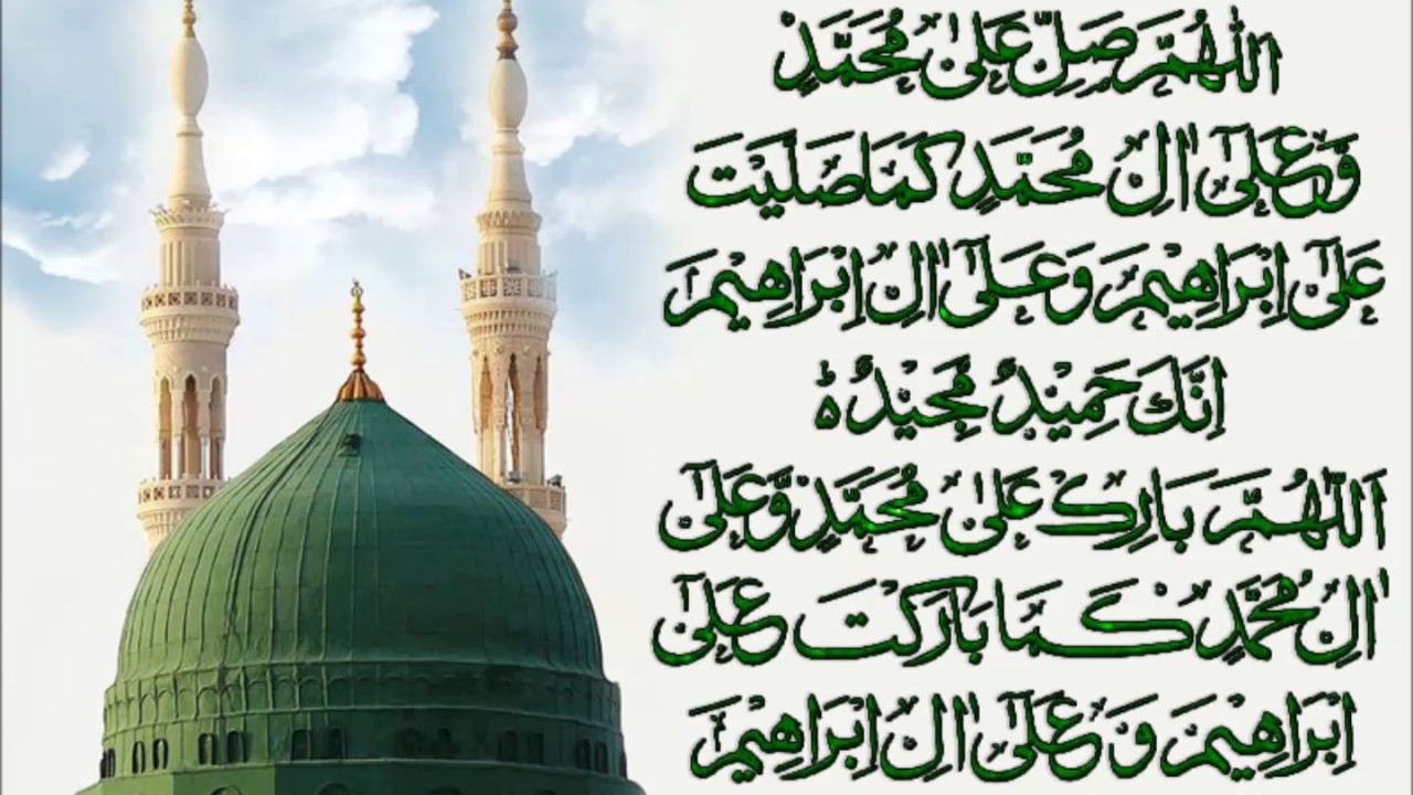 Durood Shareef Amazing And Beautiful Recitation Of Durood Ibrahim
