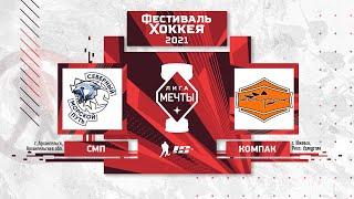СМП (Архангельск) - Компак (Ижевск)   Лига Мечты (14.05.21)