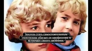 "Буктрейлер по книге Е. Велтистова ""Приключения Электроника"""
