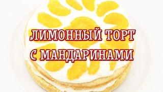 Лимонный торт с мандаринами — Вкусные рецепты