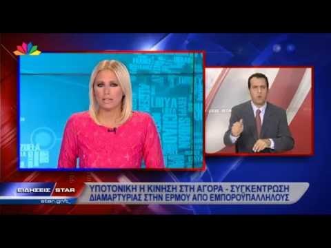 Star - Ειδήσεις 3.8.2014 - ταυτόχρονη παρουσίαση στη Νοηματικ...