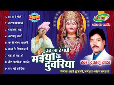 Uad Ja Re Panchhi Maiya Ke Duwariya - Chhattisgarhi Superhi Jas Geet Album - Jukebox - Dukalu Yadav