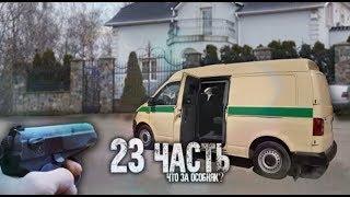 ПОКИНУТЫЙ ОСОБНЯК ЦЫГАНСКОГО БАРОНА   23 ЧАСТЬ