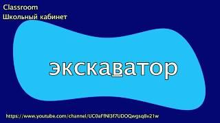 Русский язык 2 класс || Словарный диктант 2 класс 5 часть || Classroom Школьный кабинет