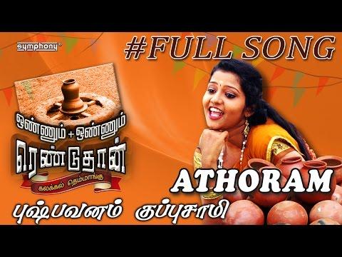 Pushpavanam Kuppusamy | Athoram | Tamil Folk | Full song #2