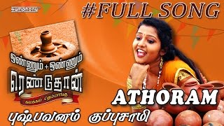 First ever tamil folk songs album sung by pushpavanam kuppusamy and anitha containing nattup...