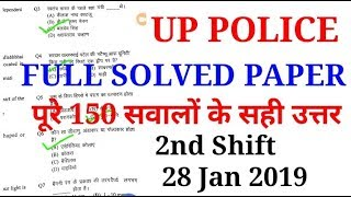UP POLICE FULL SOLVED PAPER SECOND SHIFT 28 JAN 2019