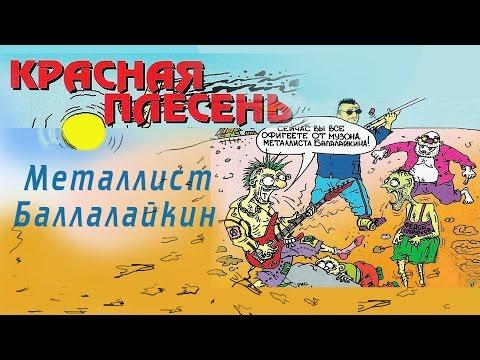 Красная плесень - Металлист Балалайкин (Альбом 1993)