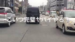 ハイパーDQN京都のキチガイ じいさん出現wwじいさんならじいさんらしい運転しろや!イケイケかいや⚓️ thumbnail