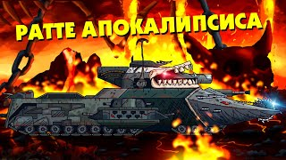 Ratte Apocalypse vs Steel Goose - Gladiator fights - Cartoons about tanks