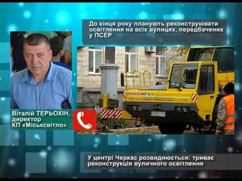 Телеканал АНТЕНА: Триває реконструкція вуличного освітлення