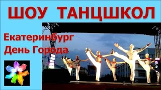 Шоу танцшкол. День Города. Екатеринбург