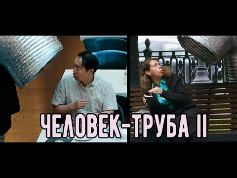 Человек-Труба 2 ПРАНК ПИКАП РОЗЫГРЫШ ( Стас Ёрник )