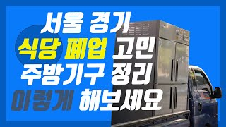 서울 숲더샵 찜닭 식당 폐업 고민 주방기구 정리 이렇게…