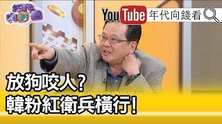 精彩片段》黃創夏:做老大!下面的已經這麼狂悖... 【年代向錢看】