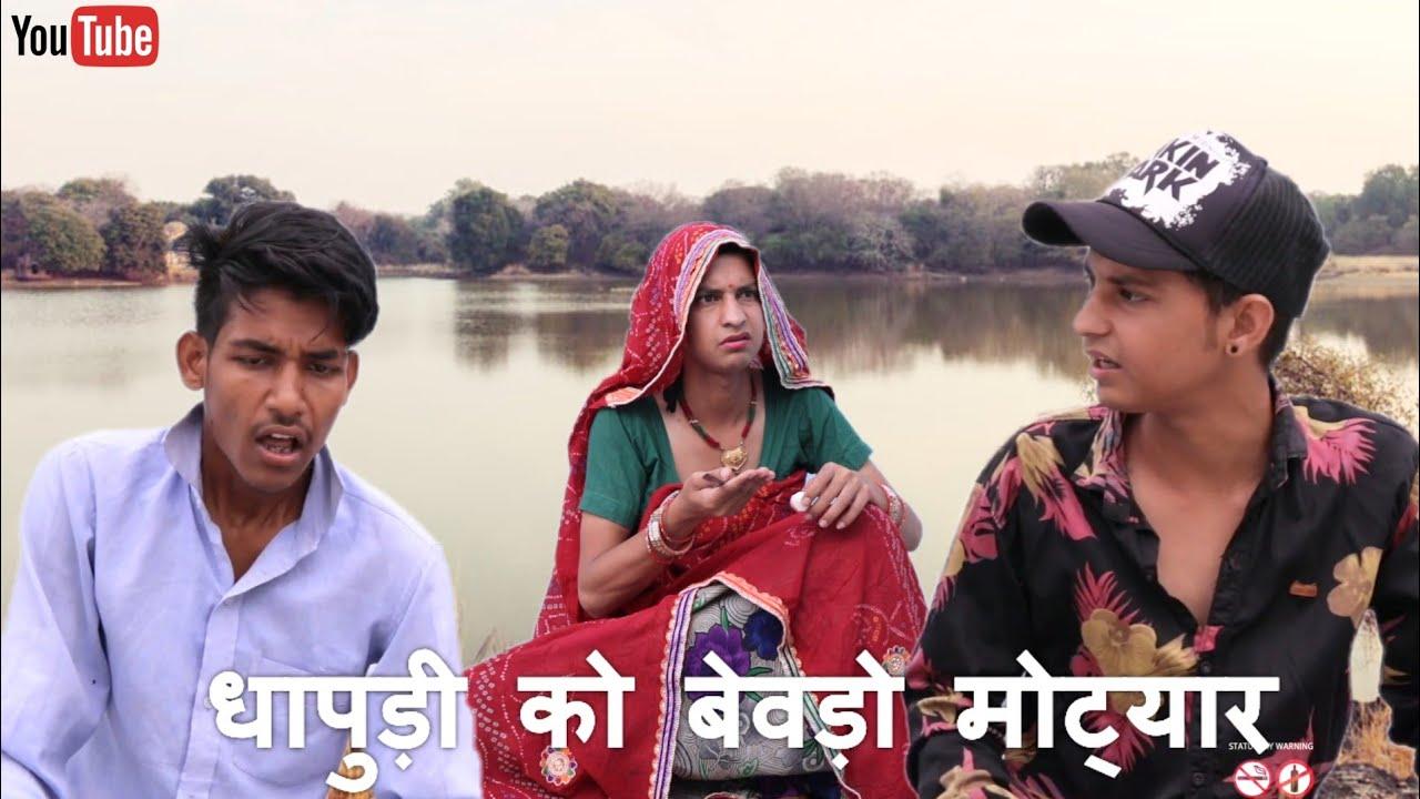 धापुड़ी को बेवड़यो मोट्यार | sunil comedy | sunil kumawat comedy | Rajasthani Balak