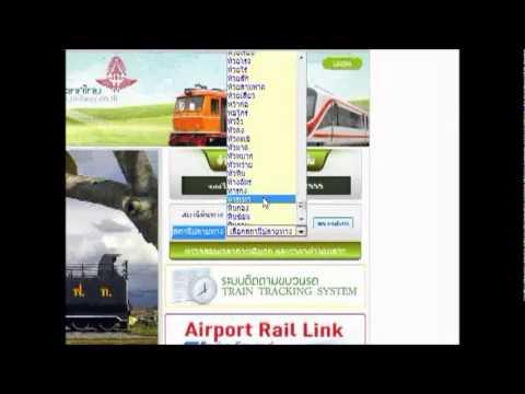 วีดีโอ การสาธิตตรวจตารางรถไฟ MIS