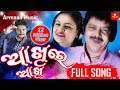 Akhire Akhi Full  Udit Narayan Ananya Nanda New Odia Romantic Song To Pain Galire Mari armaan music