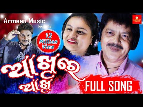 Akhire Akhi Full  Udit Narayan Ananya Nanda New Odia Romantic Song To Pain Galire Mari armaan music
