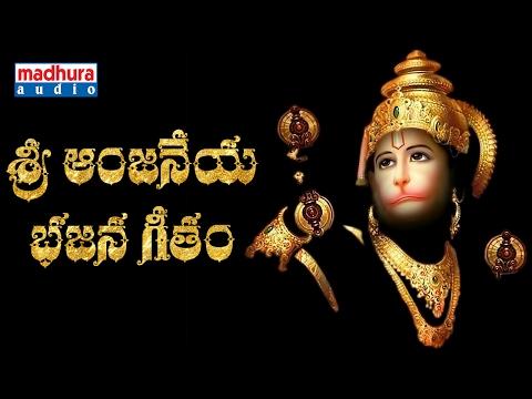 HANUMANJALI : Sri Anjaneyam Prasannanjaneyam | Lord Hanuman Telugu Devotional Song
