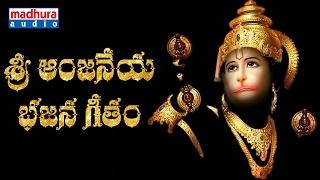 HANUMANJALI : Sri Anjaneyam Prasannanjaneyam   Lord Hanuman Telugu Devotional Song