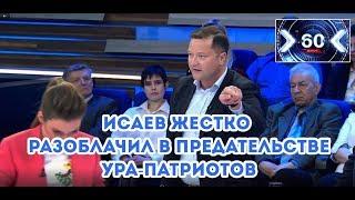 """Исаев разоблачил ура-патриотов в прямом эфире программы """"60 минут"""""""