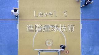 路德會協同中學-籃球教學(進階運球技術)