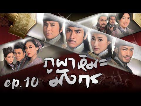 ซีรีส์จีน | ภูผา หิมะ มังกร(GHOST DRAGON OF COLD MOUNTAIN)[พากย์ไทย] | EP.10 | TVB Thailand | MVHub