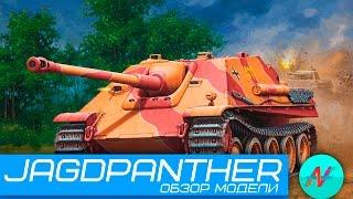 JagdPanther - ''новинка'' от Звезды