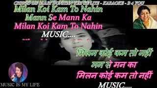 Chhod De Sari Duniya Kisi Ke Liye - Karaoke With Scrolling Lyrics Eng. & हिंदी