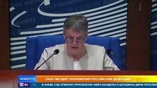 ПАСЕ обсудит полномочия российской делегации