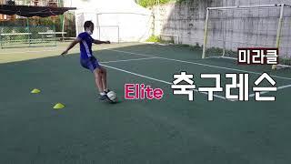 동탄선수레슨축구선수개인레슨(고등부)