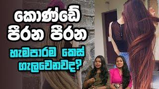 කොණ්ඩේ පීරන පීරන හැමපාරම කෙස් ගැලවෙනවද? | Piyum Vila | 13-11-2019 | Siyatha TV