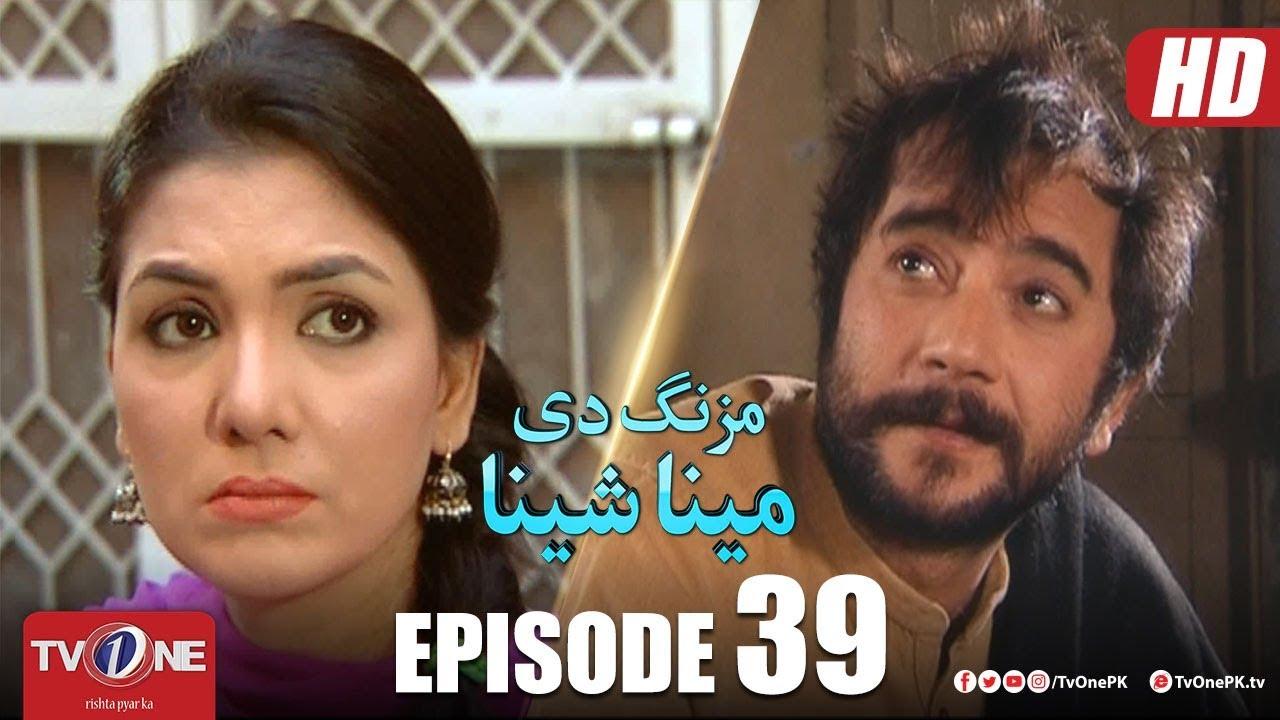Mazung De Meena Sheena Episode-39 jan.7 TV One 2019