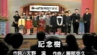 Appare,kinenju , Ai Maeda special 記念樹 前田愛.